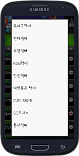 택배 조회 (Delivery Search)- screenshot thumbnail