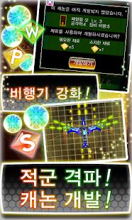 탄막 발라드!(탄막 슈팅!)- screenshot thumbnail