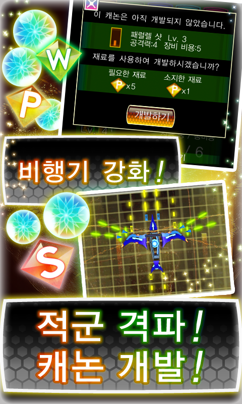 탄막 발라드!(탄막 슈팅!)- screenshot