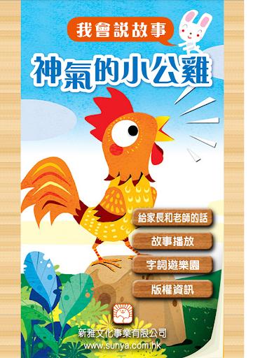 神氣的小公雞(新雅-我會說故事系列)