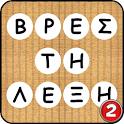 Scramble - Βρες τη λέξη icon