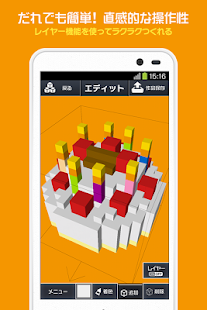 Q-BLOCK 3Dドットお絵描きツール- screenshot thumbnail