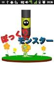 Screenshot of ぽっくりモンスター