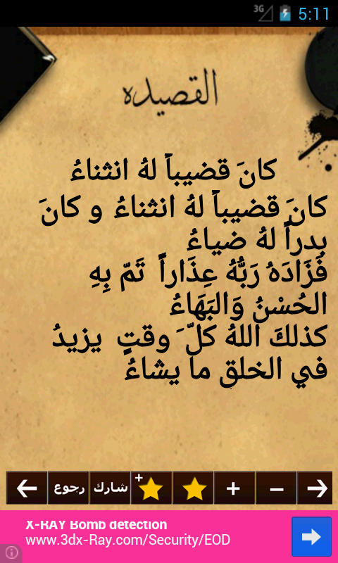 روائع ابو فراس الحمداني - screenshot
