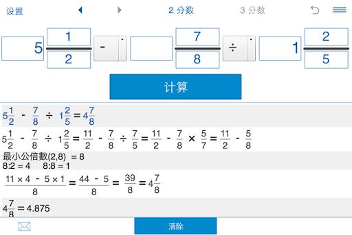 玩免費教育APP|下載分数计算器 - xFractions app不用錢|硬是要APP