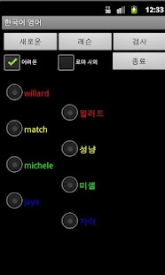 Korean English Dictionary - screenshot thumbnail