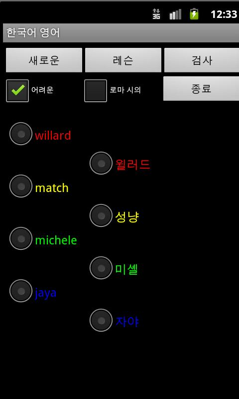 Korean English Dictionary - screenshot