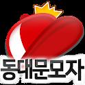 동대문모자 국내 No.1 모자 도/소매 전문쇼핑몰 icon