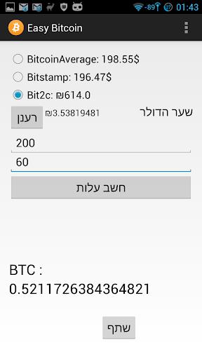 Easy Bitcoin - מחשבון ביטקוין