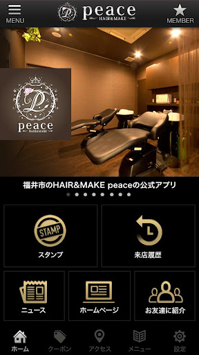 HAIR MAKE Peace 公式アプリ