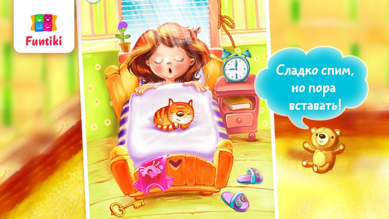 утро картинки для детей утро