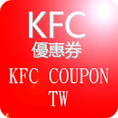 KFC COUPON TW