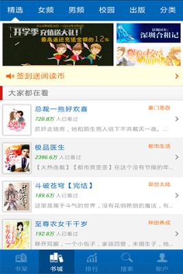小说阅读网 - screenshot