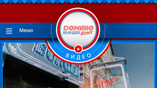 Домино Burger Diner