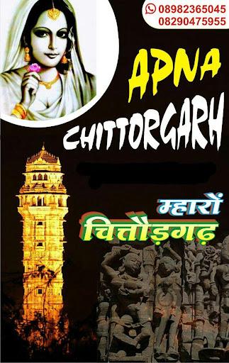 Apna Chittorgarh  screenshots 1