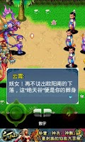 Screenshot of 古劍傳奇-劍氣如虹