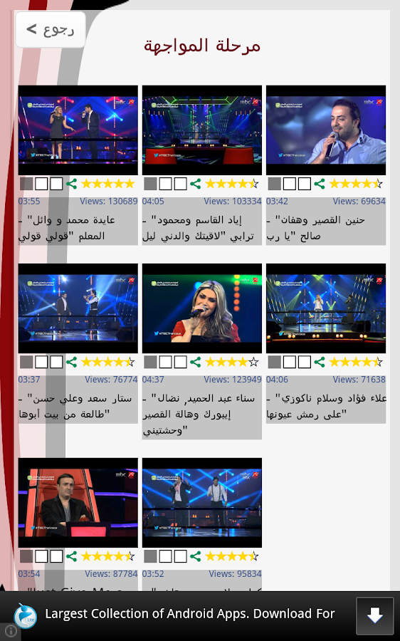 The Voice Arabia - Season 2 - screenshot