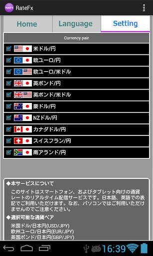 無料财经AppのRateFX|HotApp4Game