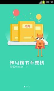 书旗小说app|線上談論书旗小说app 47筆1|2頁-APP試玩