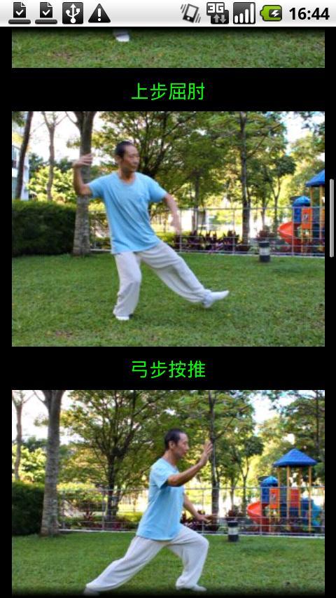Yang TaiChi40-1杨氏四十式太极拳1- screenshot