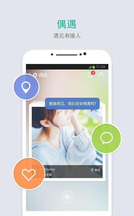 易信- screenshot