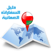 Oman Embassy Finder