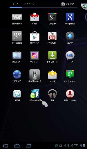Optimal Remote for BizPad