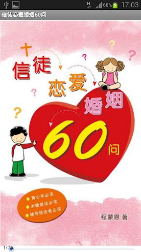 信徒恋爱婚姻60问 试阅版 简