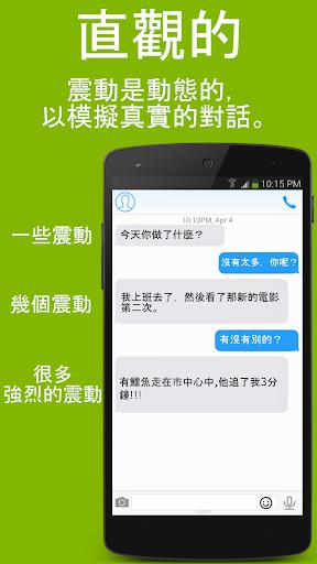 玩個人化App|(Mumble!) 咕噥!聰明的通知免費|APP試玩