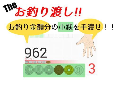 The お釣り渡し