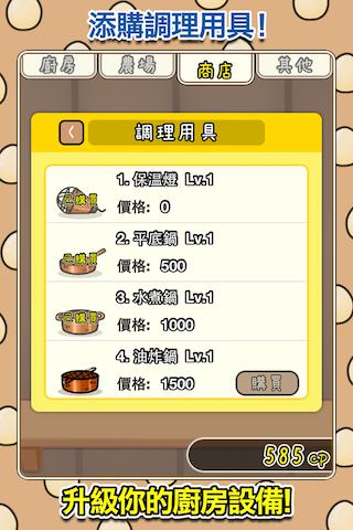 雞寶廚房 - screenshot