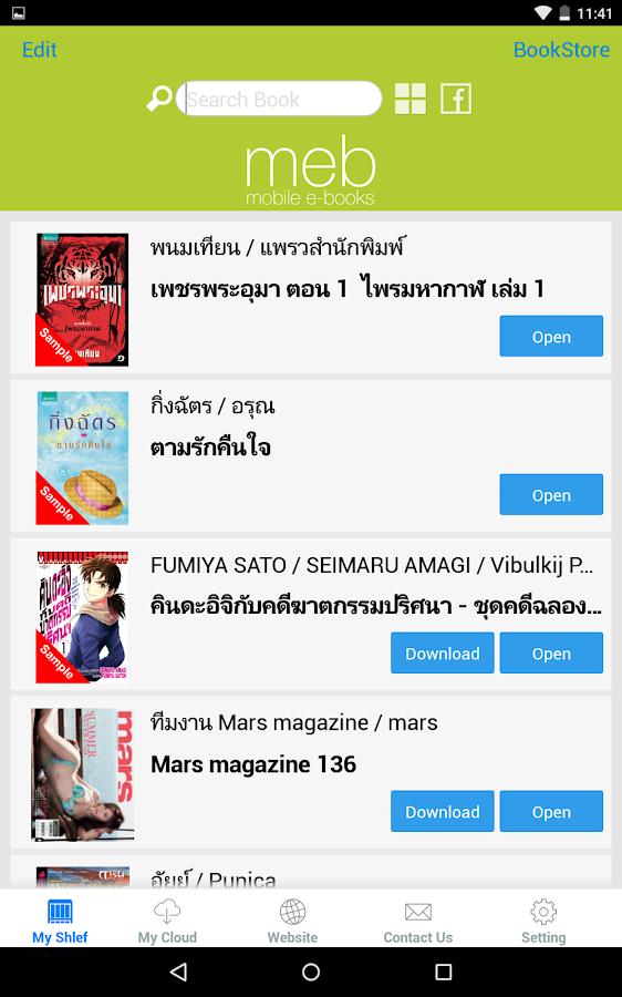 Meb : หนังสือดี ฟรีเพียบ - screenshot