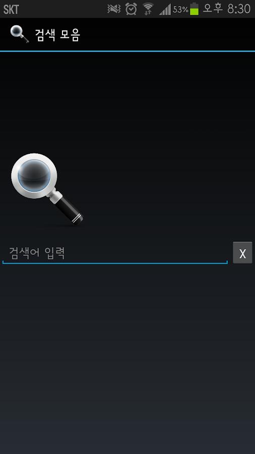 검색 모음 - screenshot