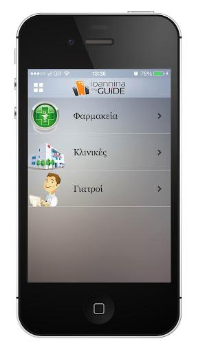 Ioannina myGUiDE 玩旅遊App免費 玩APPs