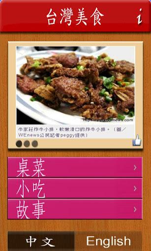 免費旅遊App|台灣好菜雙語App|阿達玩APP