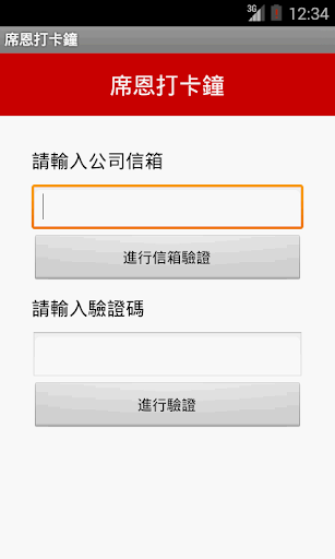 【免費工具App】席恩打卡鐘-APP點子