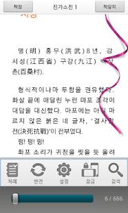 [무협]진가소전(전3권,완)-에피루스 베스트무협시리즈 - screenshot thumbnail