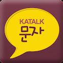 카톡문자 – 친절한연자씨 logo