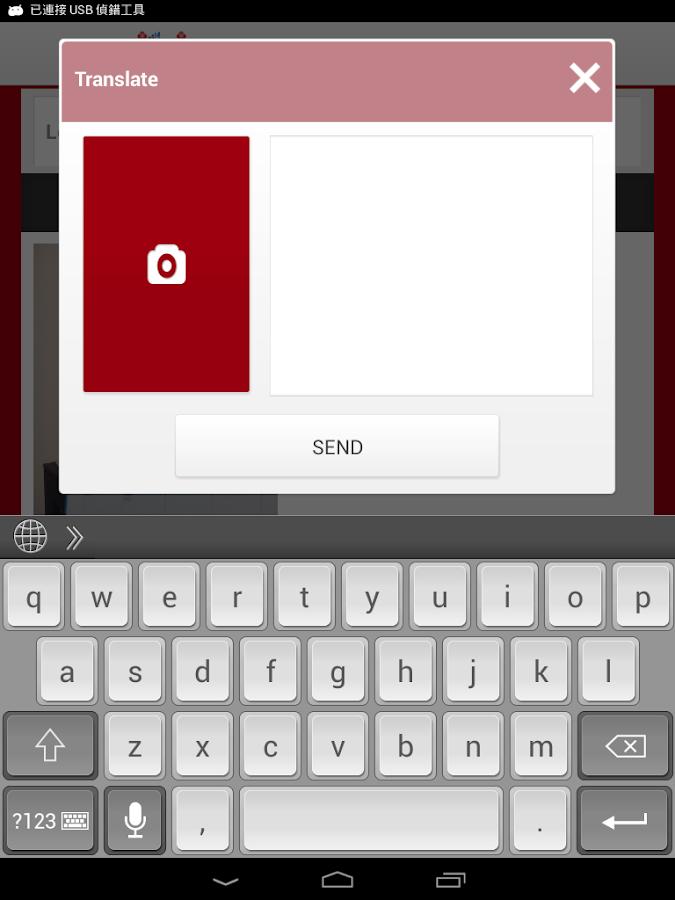 IOI 2014 Communication - screenshot