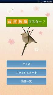 Yojijukugo Master Vol2- screenshot thumbnail
