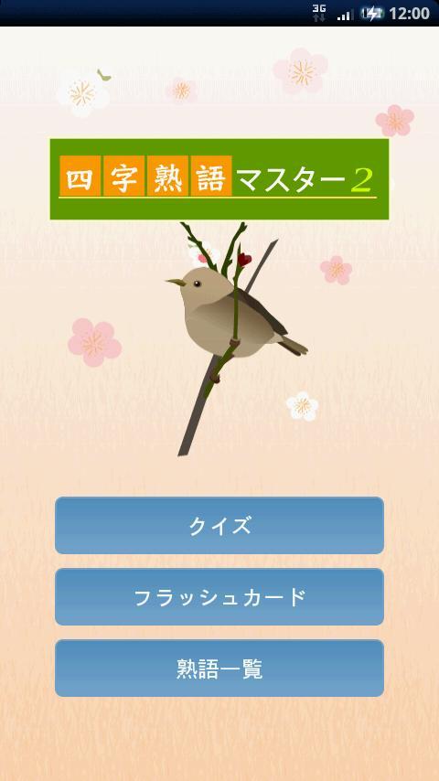 Yojijukugo Master Vol2- screenshot