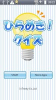 Screenshot of ひらめき!クイズ