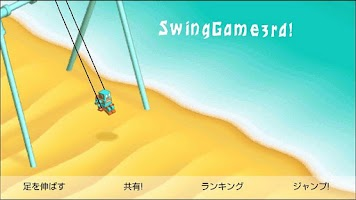 Screenshot of SwingGame3rd