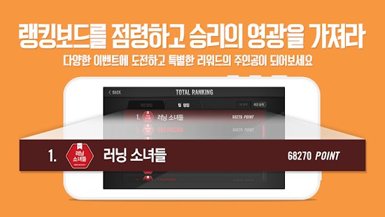 런더시티 for Kakao- screenshot thumbnail