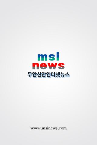 무안신안인터넷뉴스