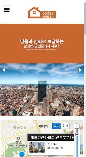 삼성25공인중개사