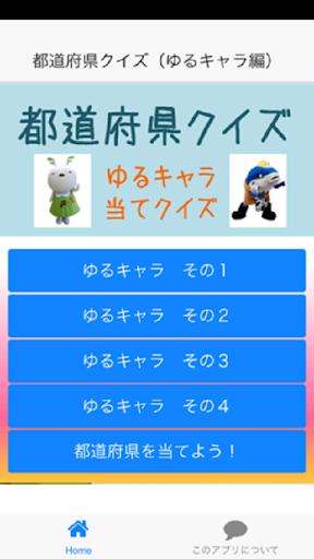 都道府県クイズ(ゆるキャラ編)