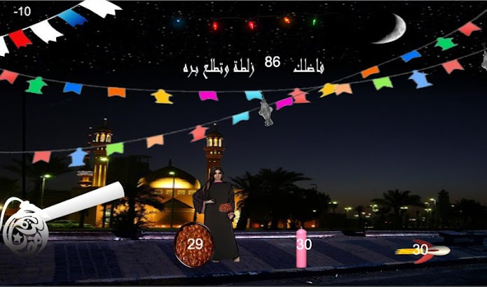 Madfa3-Ramadan screenshot