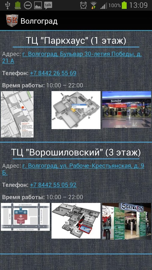 5 Карманов - screenshot