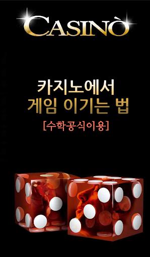 카지노 슬롯 룰렛 바카라 블랙잭 게임 가이드 북